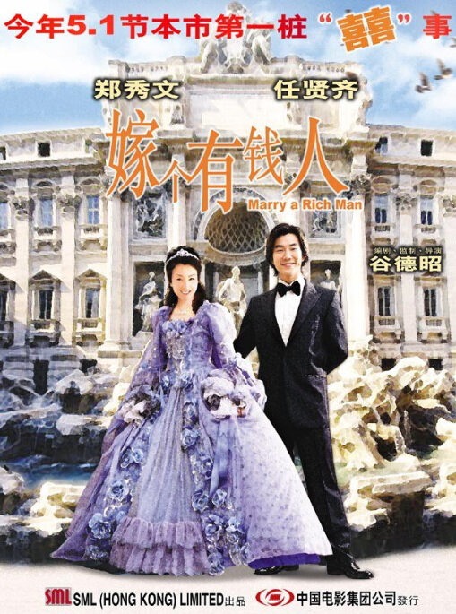 Marry a Rich Man Movie Poster, 2002, Actor: Richie Ren Xian-Qi, Hong Kong Film