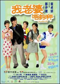 My Wife Is 18 Movie Poster, 我老婆唔夠秤 2002 Chinese film