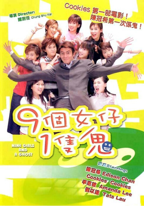 Nine Girls and a Ghost Movie Poster, 2002, Actress: Stephy Tang Lai-Yun, Hong Kong Film