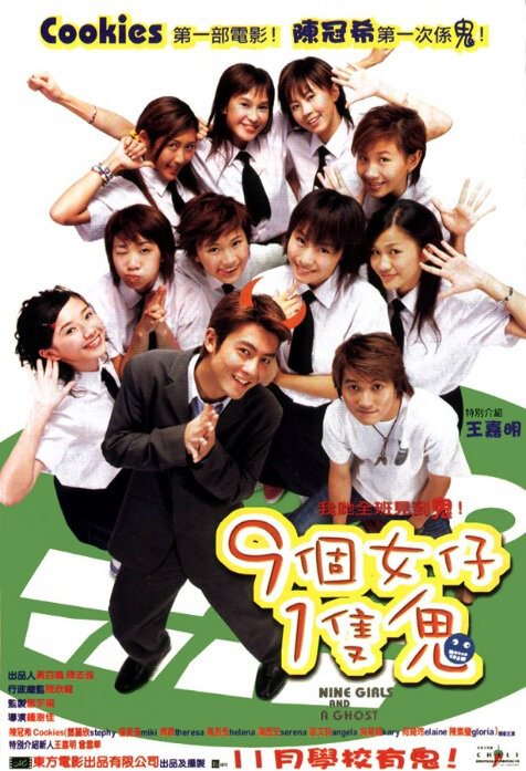 Nine Girls and a Ghost Movie Poster, 2002, Actress: Miki Yeung Oi-Gan, Hong Kong Film