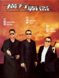 Partners Movie Poster, 2002