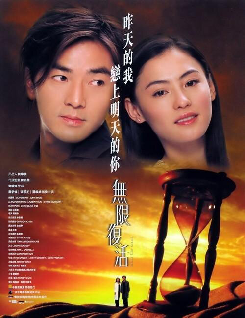 Second Time Around Movie Poster, 2002, Actor: Ekin Cheng, Hong Kong Film