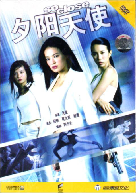 Photos from So Close (2002) - 2 - Chinese Movie