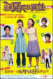 Summer Breeze of Love Movie Poster