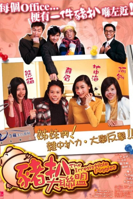 The Irresistible Piggies Movie Poster, 2002, Kelly Lin