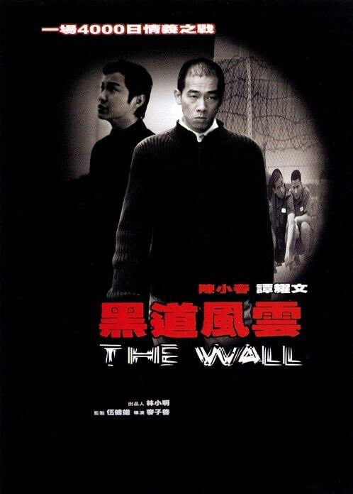 The Wall Movie Poster, 2002, Actor: Jordan Chan Siu-Chun, Hong Kong Film