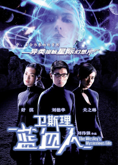 The Wesley's Mysterious File Movie Poster, 2002, Actor: Andy Lau Tak-Wah, Hong Kong Film