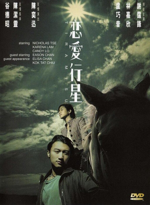 Tiramisu Movie Poster, 2002, Actress: Karena Lam Kar-Yan, Hong Kong Film
