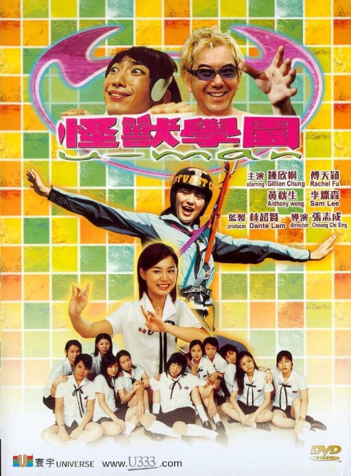 U-Man Movie Poster, 2002, Actress: Gillian Chung Yun-Tong, Hong Kong Film