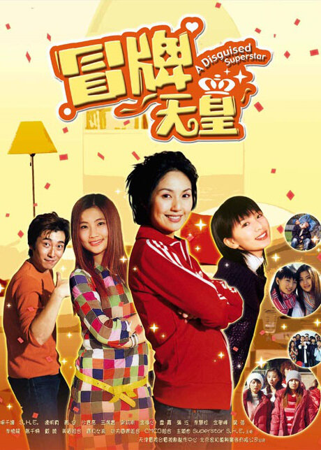 A Disguised Superstar movei poster, 2003 Chinese film