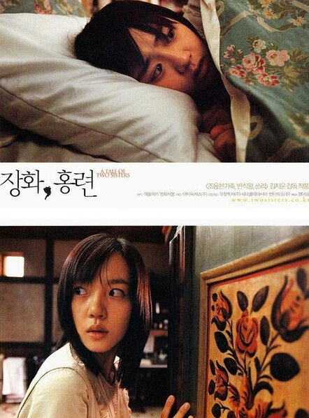 A Tale of Two Sisters Movie Poster, 2003 film