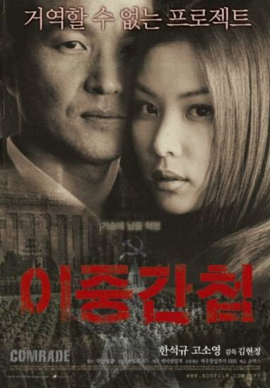 Double Agent Movie Poster, 2003 film