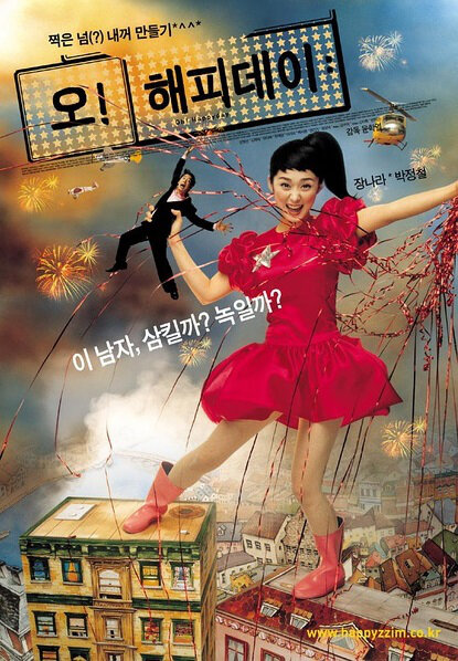 Oh! Happy Day movie poster, 2003 film