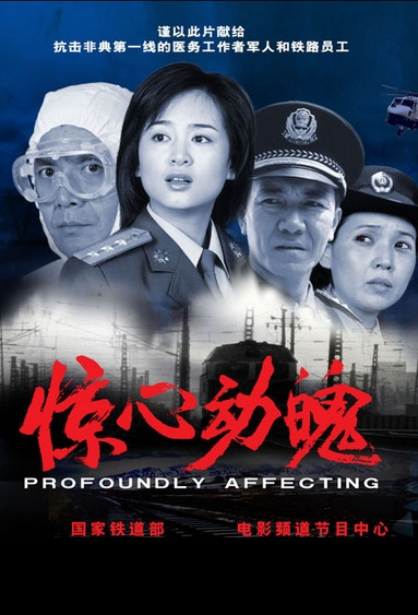 Profoundly Affecting Movie Poster, 惊心动魄 2003 Chinese film
