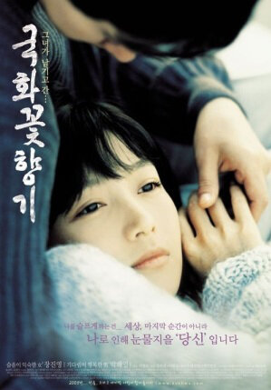 Scent of Love Movie Poster, 2003 film