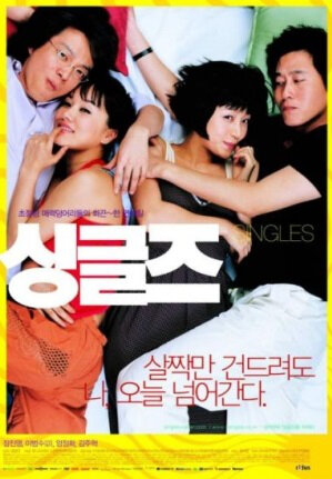 Singles Movie Poster, 2003 film