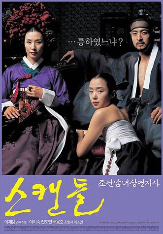 Untold Scandal movie poster, 2003 film