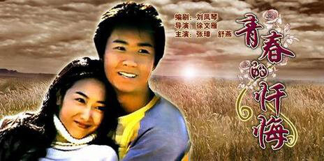 Youth Confession Movie Poster, 2003 Chinese film