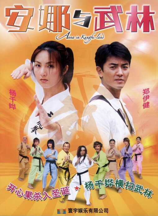 Anna in Kung-Fu Land Movie Poster, 2003, Actress: Miriam Yeung Chin-Wah, Hong Kong Film