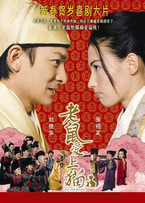 Cat and Mouse Movie Poster, 2003, Actress: Cecilia Cheung Pak-Chi, Hot Picture, Hong Kong Film