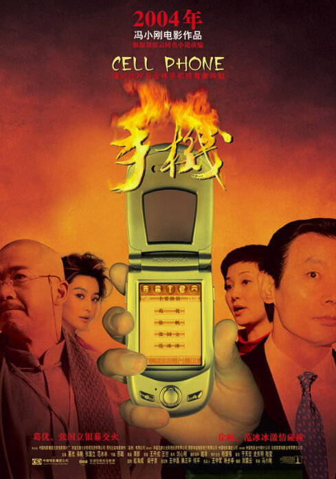 Cell Phone Movie Poster, 2003, Actress: Fan Bingbing, Chinese Film
