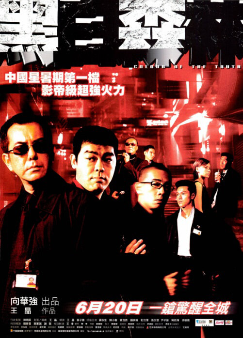 Colour of the Truth Movie Poster, 2003, Actor: Jordan Chan Siu-Chun, Hong Kong Film