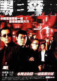 Colour of the Truth Movie Poster, 2003, Actress: Gillian Chung Yun-Tong, Hong Kong Film