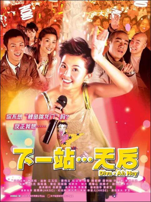Diva: Ah Hey Movie Poster, 2003, Actor: Shawn Yue Man-Lok, Hong Kong Film