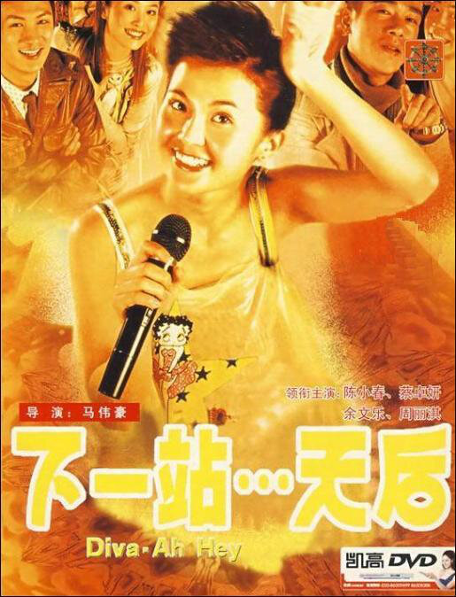 Diva: Ah Hey Movie Poster, 2003, Actor: Jordan Chan Siu-Chun, Hong Kong Film