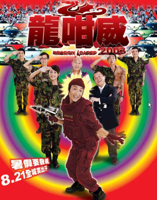 Dragon Loaded 2003 Movie Poster, Hong Kong Film