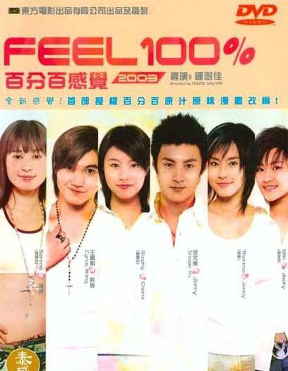 Feel 100% 2003 Movie Poster, Shawn Yue, Actress: Stephy Tang Lai-Yun, Hong Kong Film