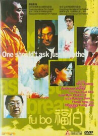 Fu Bo Movie Poster, 2003
