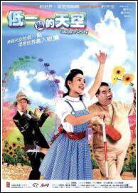 Happy Go Lucky Movie Poster, 2003, Actress: Gillian Chung Yun-Tong, Hong Kong Film
