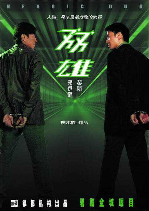 Hong Kong Film, Heroic Duo Movie Poster, 2003,