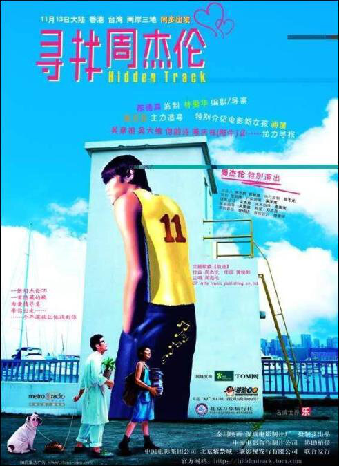 Hidden Track Movie Poster, 2003, Actor: Jay Chou Kit-Lun, Hong Kong Film