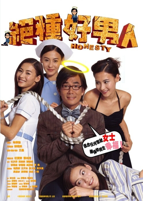 Honesty Movie Poster, 2003, Actress: Cecilia Cheung Pak-Chi, Hot Picture, Hong Kong Film