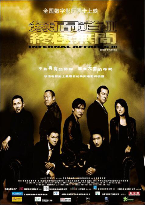 Infernal Affairs III Movie Poster, 2003, Actor: Leon Lai Ming, Hong Kong Film