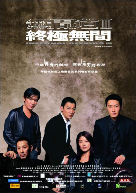 Infernal Affairs III Movie Poster, 2003, Actor: Andy Lau Tak-Wah, Hong Kong Film
