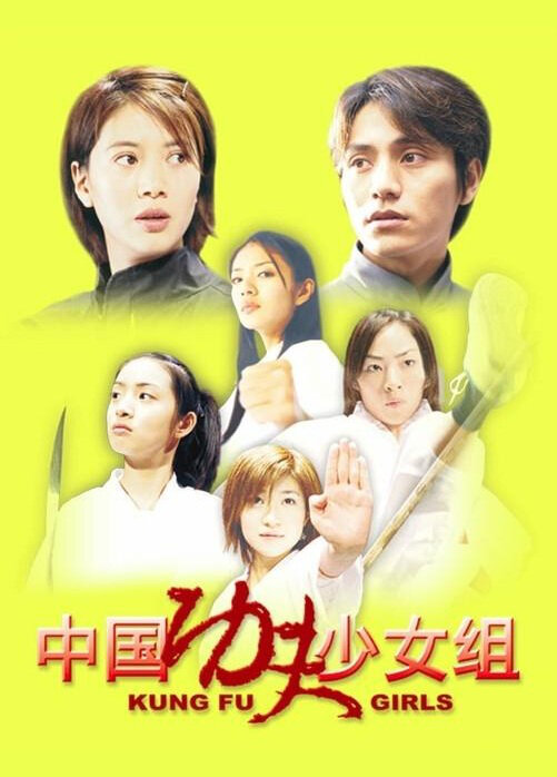 Kung Fu Girls Movie Poster, 2003, Actress: Ariel Lin Yi-Chen, Chinese Film