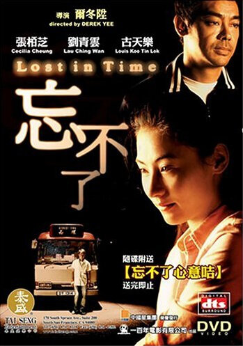 Lost in Time Movie Poster, 2003, Actress: Cecilia Cheung Pak-Chi, Hong Kong Film