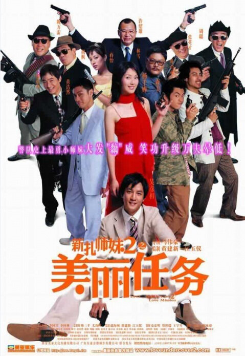 Love Undercover 2: Love Mission Movie Poster, 2003, Actress: Miriam Yeung Chin-Wah, Hot Picture, Hong Kong Film