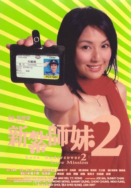 Love Undercover 2: Love Mission