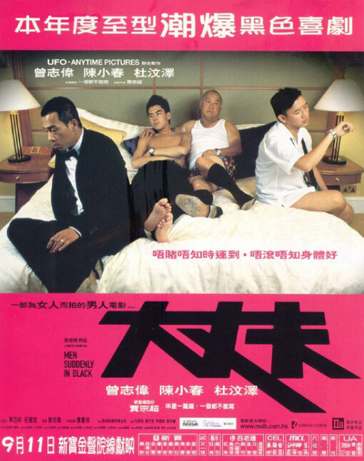 Men Suddenly in Black Movie Poster, 2003, Actor: Jordan Chan Siu-Chun, Hong Kong Film