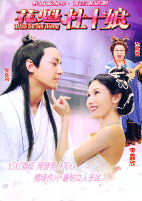 Miss Du Shi Niang movie poster, 2003
