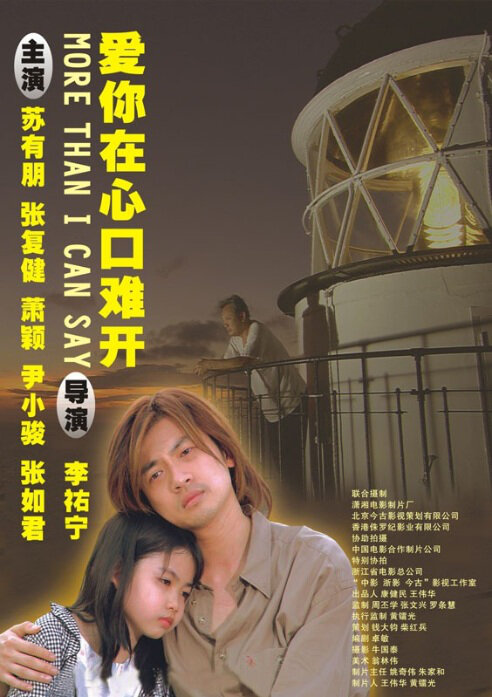 My Grand Pa's Home Movie Poster, 2003, Actor: Alec Su You Peng, Chinese Film