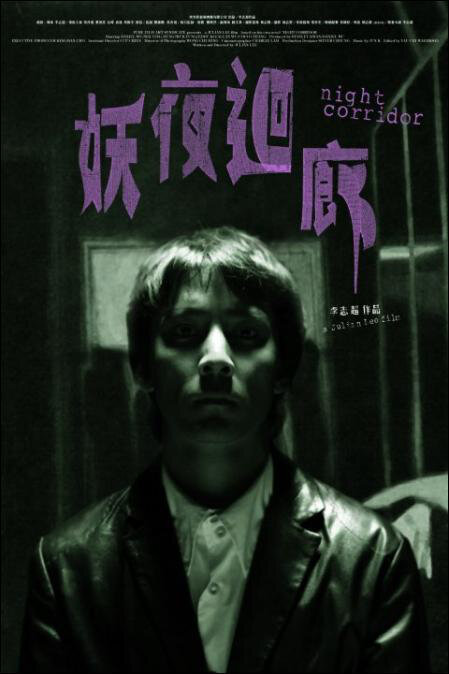 Night Corridor movie poster, 2003