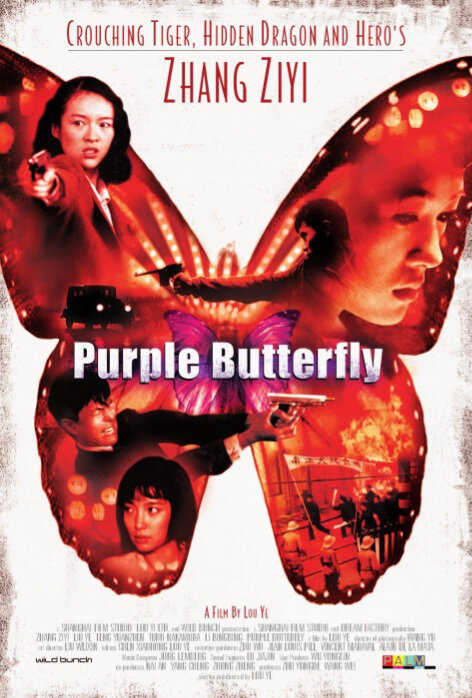Purple Butterfly Movie Poster, 2003, Actress: Li Bingbing, Chinese Film