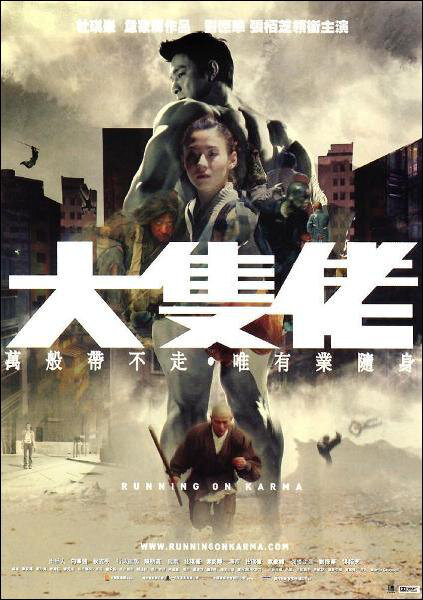 Running on Karma Movie Poster, 2003, Actor: Andy Lau Tak-Wah, Hong Kong Film
