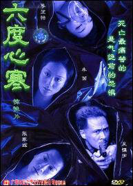Shiver Movie Poster, 2003
