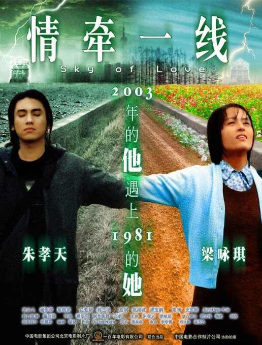 Sky of Love Movie Poster, 2003, Actress: Gigi Leung Wing-Kei, Hong Kong Film
